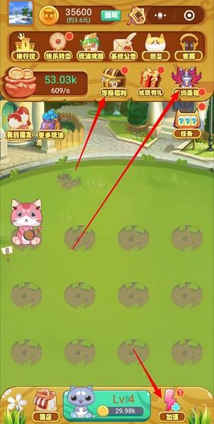 聚宝猫王:山海经模式,合到8级提0.3元  第2张
