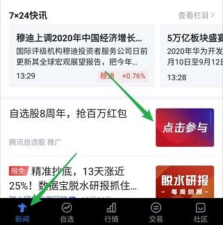 腾讯自选股app:新人必中0.8元以上红包  第3张