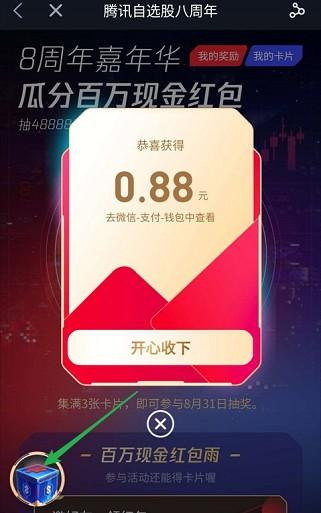 腾讯自选股app:新人必中0.8元以上红包  第2张