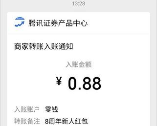 腾讯自选股app:新人必中0.8元以上红包  第4张