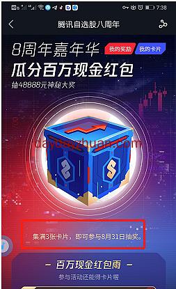 腾讯自选股:集卡瓜分1元以上红包,新用户还能多赚0.8元!  第2张