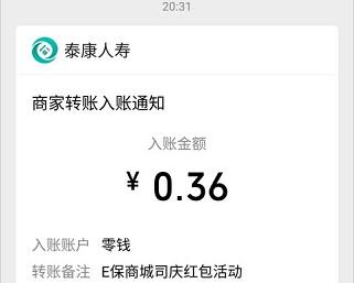 泰康E保开宝箱必中0.36元微信红包活动  第3张
