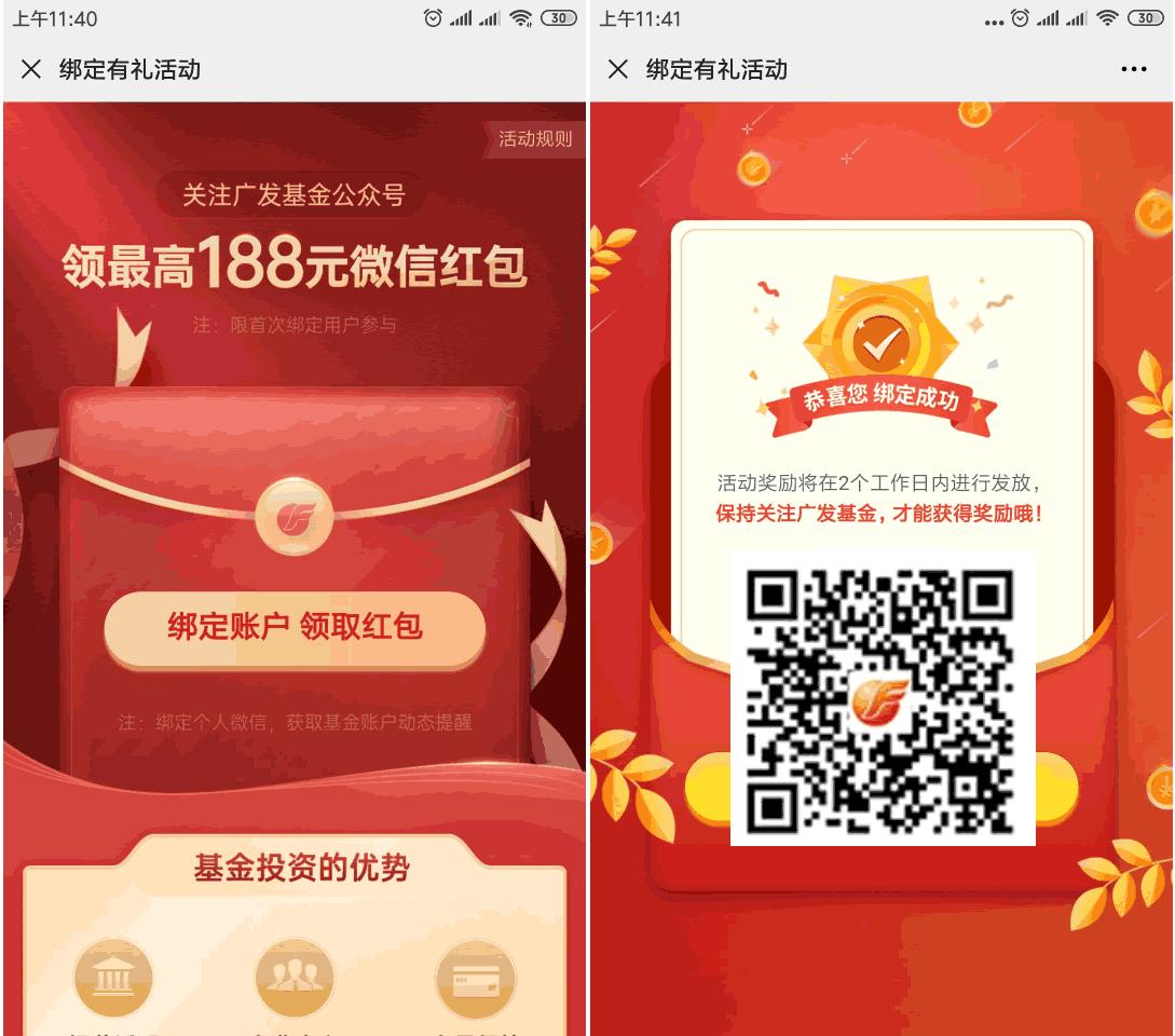 广发基金公众号新用户领1-188元微信红包   第1张