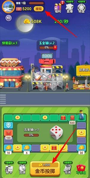 开心团团转:扔几次骰子免费赚0.3元  第2张
