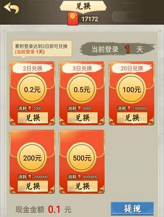 宝剑大师父APP版:新老用户再赚0.8元  第4张