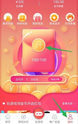 无限淘:玩游戏抽奖快赚0.6元  第3张