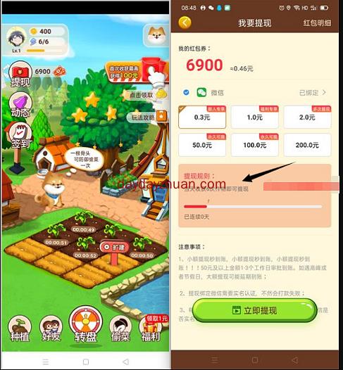 疯狂偷偷乐:玩农场游戏免费赚0.3元,简单的羊毛  第2张