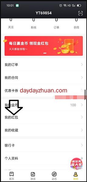 天使影投:新用户登陆送0.3元红包,秒提现 第2张
