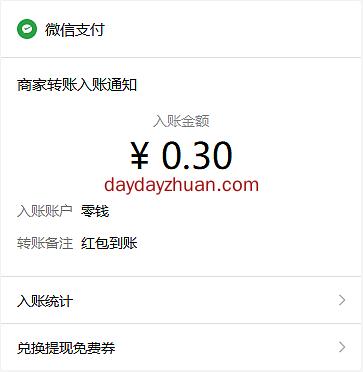 天使影投:新用户登陆送0.3元红包,秒提现  第3张