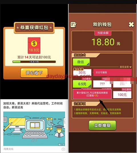 人生幸运岛:登陆领红包次日可提现0.5元! 第2张