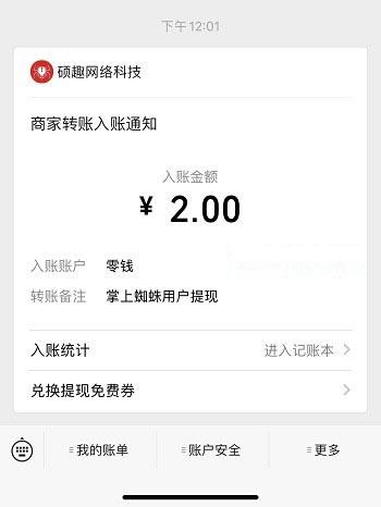 掌上蜘蛛:自动挂机赚钱,注册送0.5元,满2元可提现 第4张