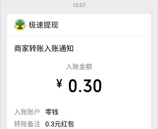 元气果园:浇水种树免费赚0.3元  第4张