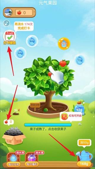 元气果园:浇水种树免费赚0.3元  第2张