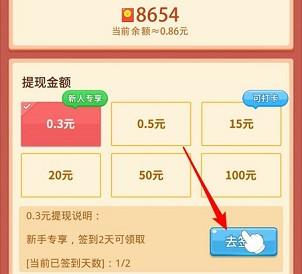 小岛求生记:冒险类游戏app,第二天签到领0.3元  第3张