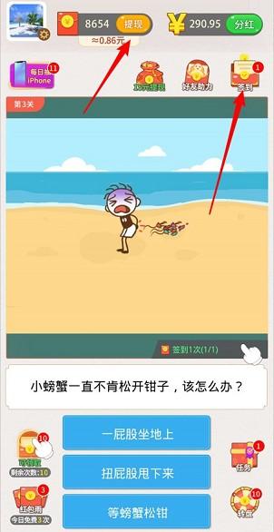 小岛求生记:冒险类游戏app,第二天签到领0.3元  第2张