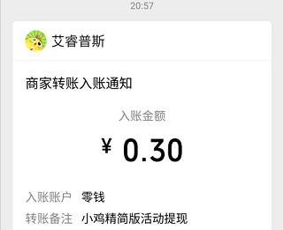 小鸡也疯狂:新用户免费赚0.3元  第4张