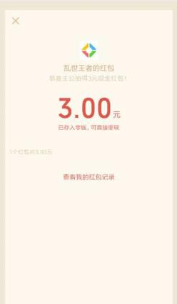 乱世王者:新用户玩游戏可以赚3+5元微信红包  第3张