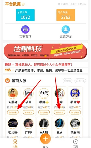 恋画商务:微信加好友免费赚0.6元