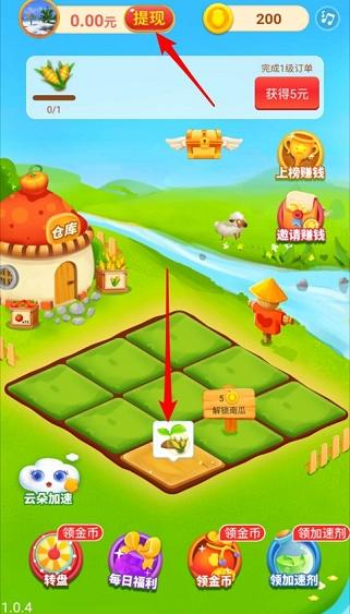 我的农场:猪猪世界旗下种树小游戏免费赚0.8元  第2张