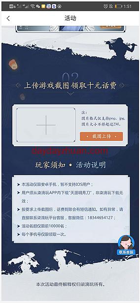 柒滴玩:下载天涯明月刀领取10元手机话费  第3张