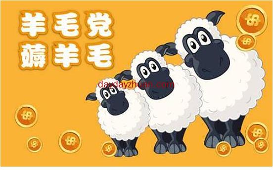 薅羊毛?薅羊毛是什么意思?最优质的薅羊毛赚钱网站!