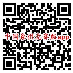 连连大师、中国象棋竞赛版:领取0.6元微信红包秒推送,小羊毛
