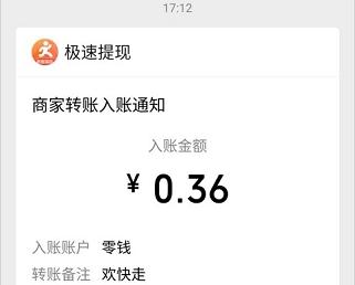 欢快走:山海经模式走路赚钱,免费赚0.36元  第4张