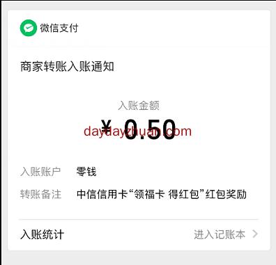 中信银行信用卡公众号领0.5~2元微信红包