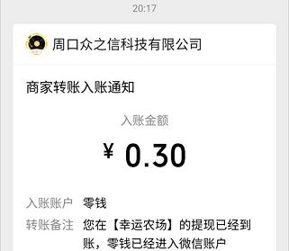萌龙乐消消、幸运农场:2个薅羊毛项目免费赚0.6元 第6张