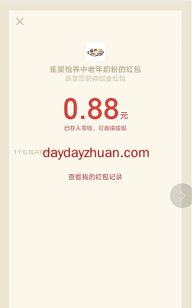 怡养会员邀请小号注册送0.88元微信红包,每天可以领3个红包  第3张