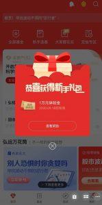 天弘基金新用户领1万体验金收益10元现金可提现  第2张