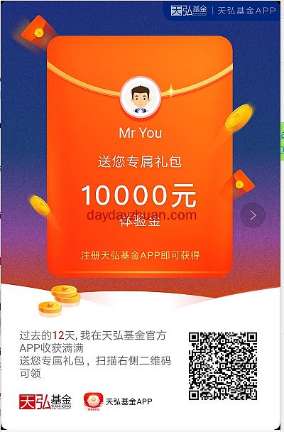 天弘基金新用户领1万体验金收益10元现金可提现  第1张