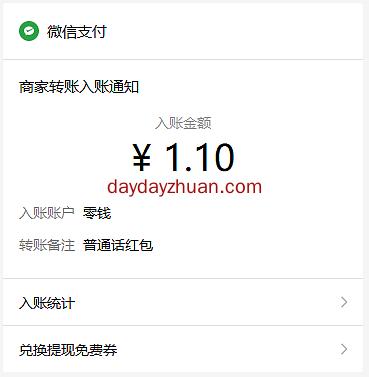 腾讯普通话活动读语音领红包亲测1.1元现金红包  第3张
