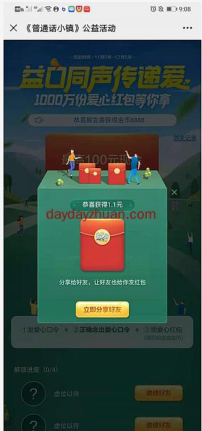 腾讯普通话活动读语音领红包亲测1.1元现金红包  第2张