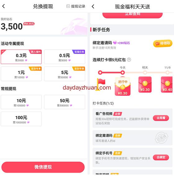 魔视App送钱了,注册秒提0.3元,邀请3人每天分红8元  第3张