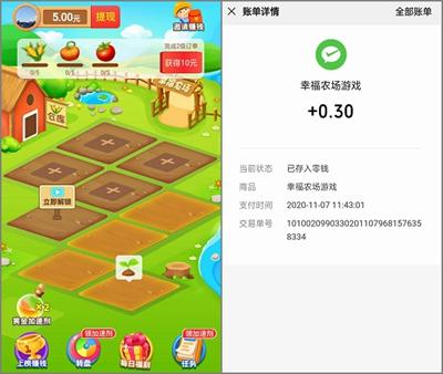 幸福农场:玩农场类游戏可赚1.8元左右  第2张