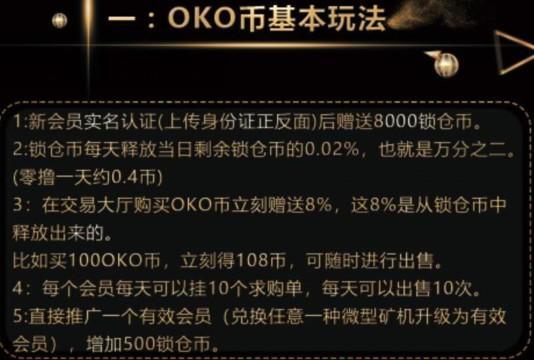 「OKO疯矿链」- 注册sm送8000锁仓币,每天释放0.02%锁仓币,开盘价0.4U,团队化推广  第8张