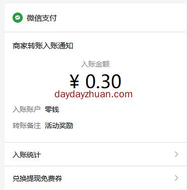 江苏农商银行签到领0.3元现金红包  第1张