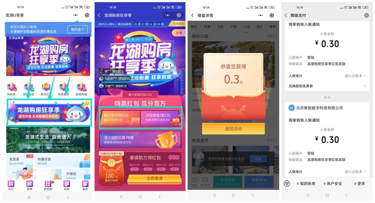 龙湖U享家领取8个微信红包  第1张