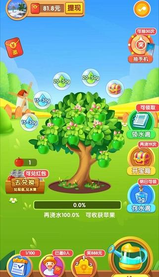 幸运果园:浇水种树登录秒提0.3元