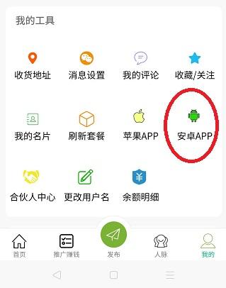 番茄推APP 能找项目 能发项目 能赚钱的好平台
