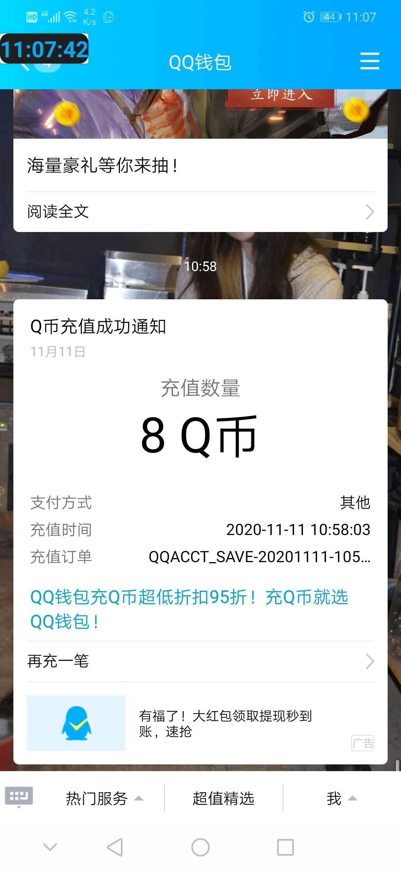 天刀注册领qb  第1张