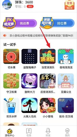 小明游盒玩游戏看视频免费赚0.3元