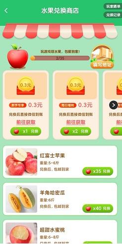 淘步数,快乐果园,红包农场,免费赚0.9元!  第4张