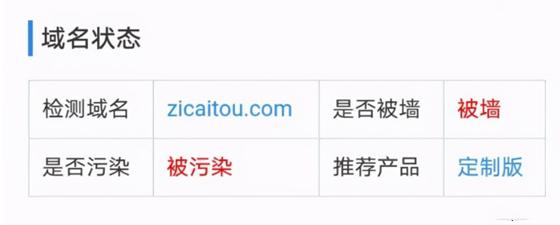 紫菜头博客被DNS污染攻击关站,再见了紫菜头博客  第2张