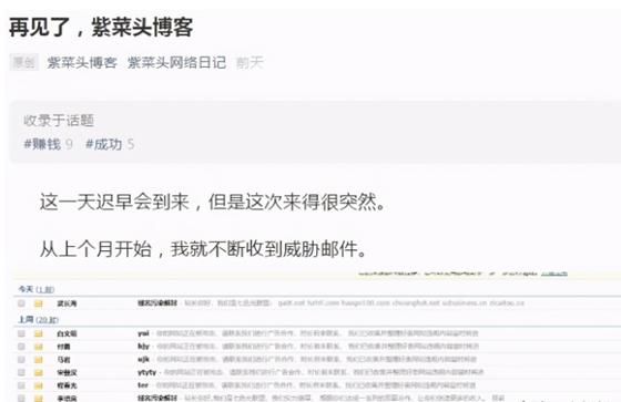 紫菜头博客被DNS污染攻击关站,再见了紫菜头博客  第1张