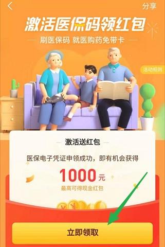 支付宝激活医保码,必中0.3-1000消费红包  第2张