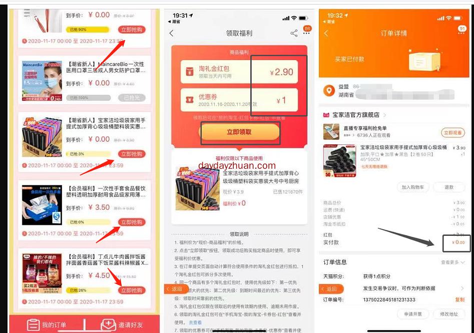 潮省App新用户0元购商品一件,推广好友送3元现金  第2张