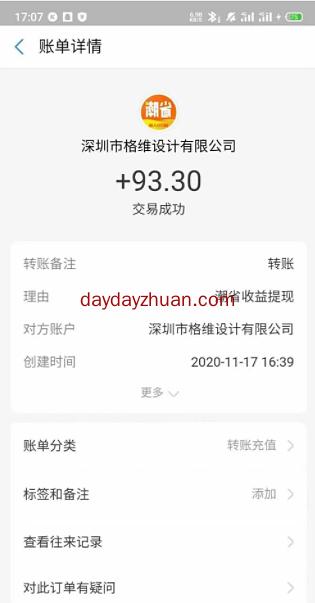 潮省App新用户0元购商品一件,推广好友送3元现金  第3张