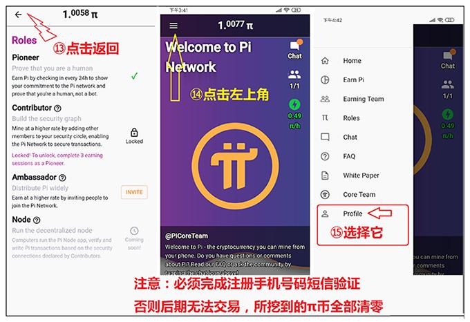 Pi Network:免费手机挖矿,附详细图文注册教程及玩法攻略!  第7张